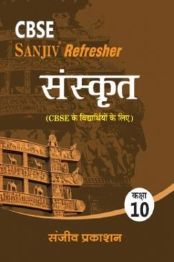 Sanjiv Refresher Sanskrit For Class - X