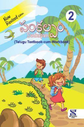 Sankalpam - 2 (Telugu Textbook Cum Workbook)