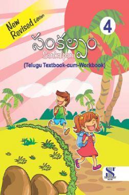 Sankalpam - 4 (Telugu Textbook Cum Workbook)
