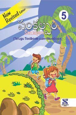 Sankalpam - 5 (Telugu Textbook Cum Workbook)