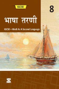 IGCSE भाषा तरणी - 8