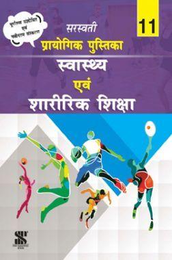 सरस्वती प्रायोगिक पुस्तिका स्वस्थ एवं शारीरिक शिक्षा For Class-XI