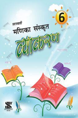 सरस्वती मणिका संस्कृत व्याकरण - 6 (New Edition)