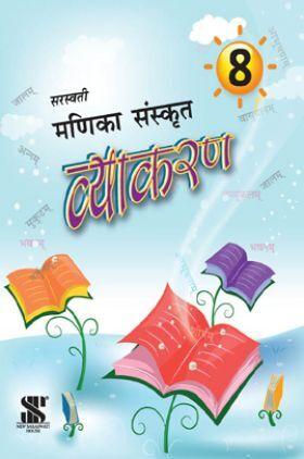 सरस्वती मणिका संस्कृत व्याकरण - 8 (New Edition)