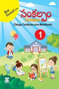 Sankalpam - 1 (Telugu Textbook Cum Workbook)
