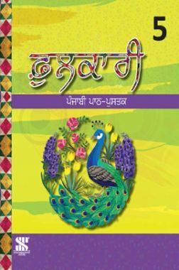 Phulakari Punjabi For Class - 5 (In Punjabi)