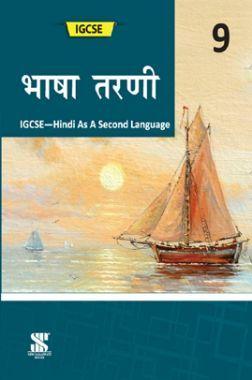 IGCSE भाषा तरणी - 9