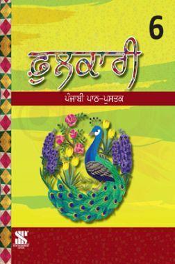 Phulakari Punjabi For Class - 6 (In Punjabi)