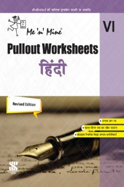 Me n Mine Pullout Worksheets हिंदी For Class - VI CBSE (New Edition)