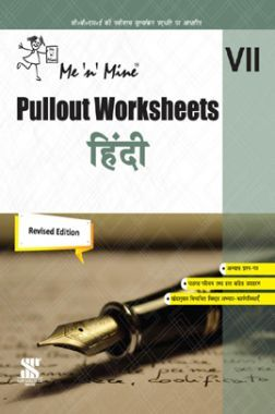Me n Mine Pullout Worksheets हिंदी For Class - VII CBSE (New Edition)