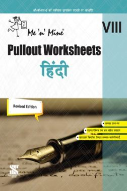 Me n Mine Pullout Worksheets हिंदी For Class - VIII CBSE (New Edition)