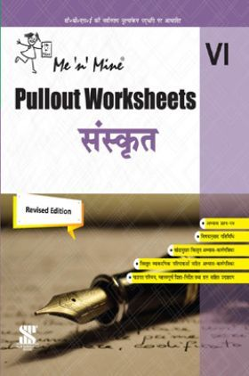 Me n Mine Pullout Worksheets संस्कृत For Class - VI CBSE (New Edition)