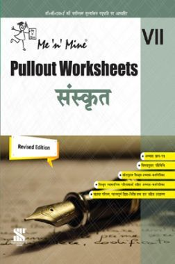 Me n Mine Pullout Worksheets संस्कृत For Class - VII CBSE (New Edition)