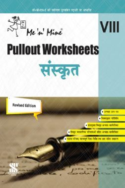 Me n Mine Pullout Worksheets संस्कृत For Class - VIII CBSE (New Edition)