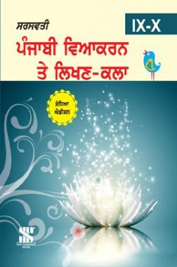 Punjabi Vyakaran Te Likhan Kala For Class IX & X (In Punjabi)