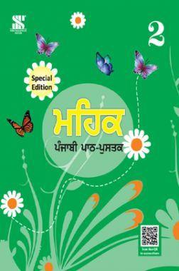 Mehak Punjabi Special Edition For Class - 2 (In punjabi)