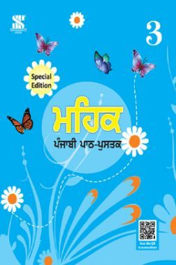 Mehak Punjabi Special Edition For Class - 3 (In punjabi)