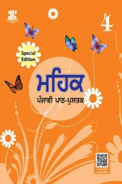 Mehak Punjabi Special Edition For Class - 4 (In punjabi)