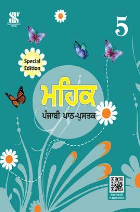 Mehak Punjabi Special Edition For Class - 5 (In punjabi)
