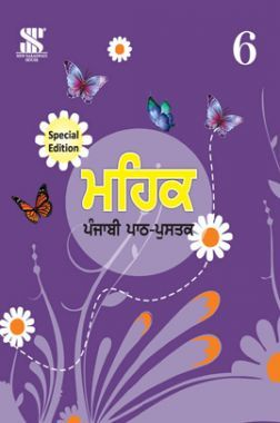 Mehak Punjabi Special Edition For Class - 6 (In punjabi)