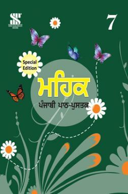 Download Mehak Punjabi Special Edition For Class - 7 (In punjabi) by Ranjit  Kaur PDF Online