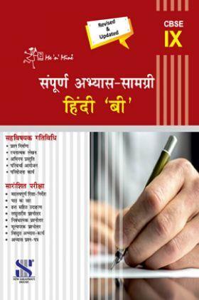 Me n Mine संपूर्ण अभ्यास सामग्री हिंदी - B For Class - IX CBSE (New Edition)