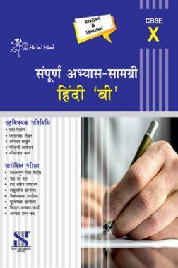 Me n Mine संपूर्ण अभ्यास सामग्री हिंदी - B For Class - X CBSE (New Edition)