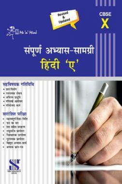 Me n Mine संपूर्ण अभ्यास सामग्री हिंदी - A For Class - X CBSE (New Edition)