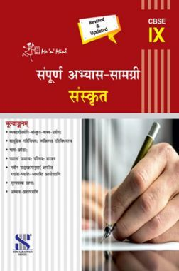 Me n Mine संपूर्ण अभ्यास सामग्री संस्कृत For Class - IX CBSE (New Edition)