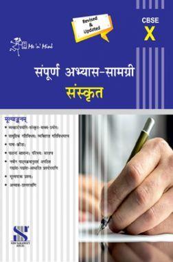 Me n Mine संपूर्ण अभ्यास सामग्री संस्कृत For Class - X CBSE (New Edition)