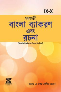 Bangala Vyakaran Evam Rachana For Class IX & X