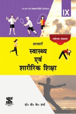 सरस्वती स्वास्थ एवं शारीरिक शिक्षा For Class - IX (New Edition)