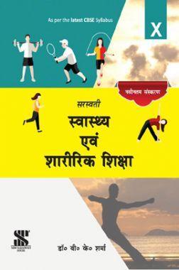 सरस्वती स्वास्थ एवं शारीरिक शिक्षा For Class - X (New Edition)