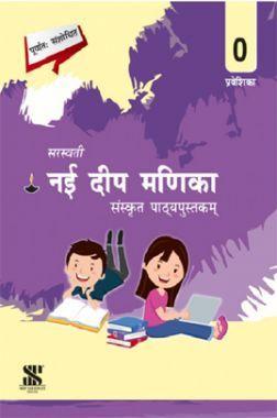 सरस्वती नई दीप मणिका संस्कृत प्रवेशिका