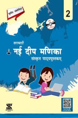 सरस्वती नई दीप मणिका संस्कृत For Class - 2