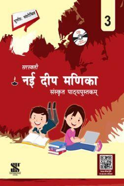 सरस्वती नई दीप मणिका संस्कृत For Class - 3