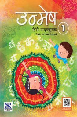 उन्मेष Text-Cum-Workbook - 1
