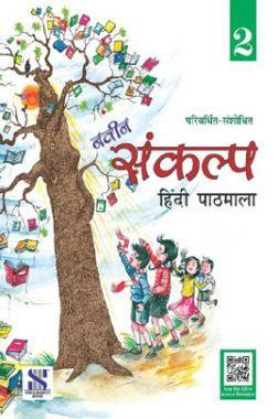 नवीन संकल्प हिंदी पाठमाला - 02