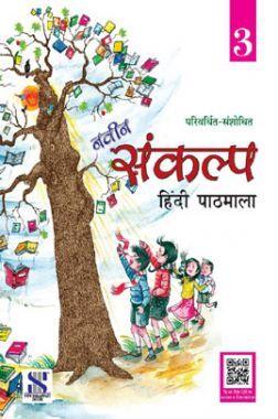 नवीन संकल्प हिंदी पाठमाला - 03