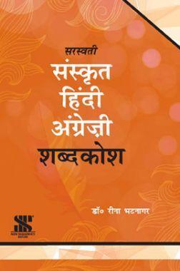 संस्कृत, हिंदी, अंग्रेजी शब्दकोश