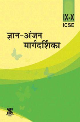 ICSE ज्ञान-अंजन मार्गदर्शिका For Class - IX & X