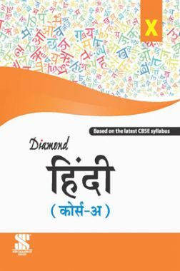 Diamond Hindi Course A For Class - X