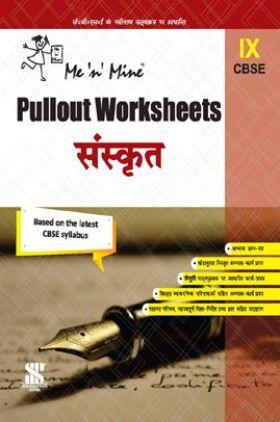CBSE Pullout Worksheets Sanskrit For Class - IX