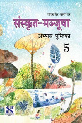 संस्कृत मञ्जूषा अभ्यास पुस्तिका For Class - V