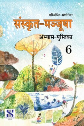 संस्कृत मञ्जूषा अभ्यास पुस्तिका For Class - VI