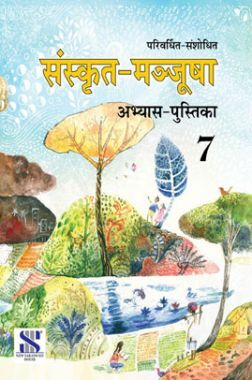 संस्कृत मञ्जूषा अभ्यास पुस्तिका For Class - VII