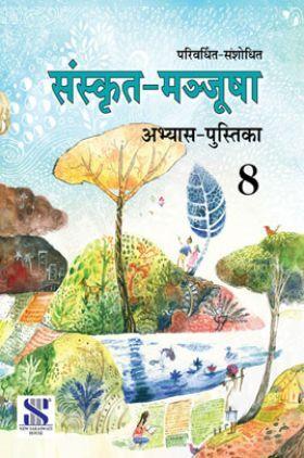 संस्कृत मञ्जूषा अभ्यास पुस्तिका For Class - VIII