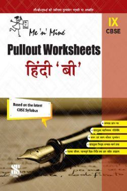 CBSE Pullout Worksheets Hindi B For Class - IX