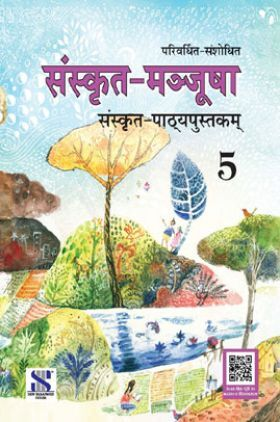 संस्कृत मञ्जूषा संस्कृत-पाठ्यपुस्तकम For Class - V
