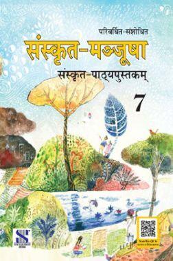 संस्कृत मञ्जूषा संस्कृत-पाठ्यपुस्तकम For Class - VII